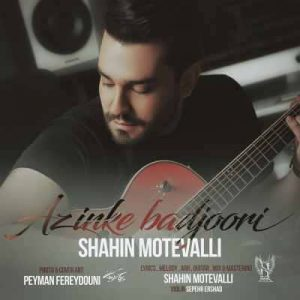 Text Music Shahin Motevalli Az Inke Badjoori 300x300 - متن آهنگ از این که بدجوری شاهین متولی
