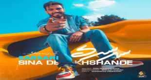 Text Music Sina Derakhshande Sarsari - متن آهنگ سرسری سینا درخشنده