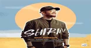 Text Music Sina Parsian Shirin - متن آهنگ شیرین سینا پارسیان
