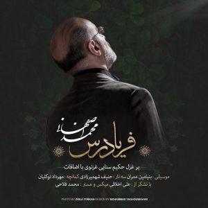 متن آهنگ فریادرس محمد اصفهانی