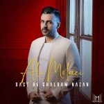 Ali Molaei Dast Be Ghalbam Nazan 1 150x150 - متن آهنگ دست به قلبم نزن علی مولایی