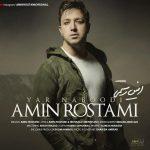 Amin Rostami – Yar Naboodi 150x150 - متن آهنگ یار نبودی امین رستمی