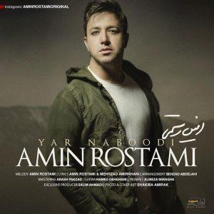 Amin Rostami – Yar Naboodi 300x300 - متن آهنگ