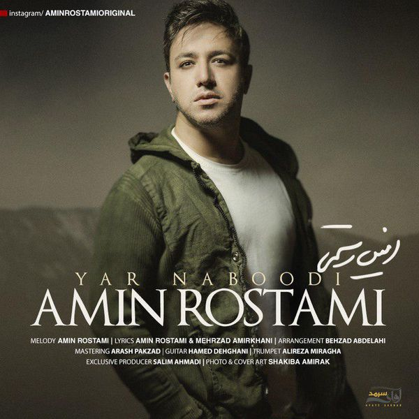 Amin Rostami – Yar Naboodi - متن آهنگ یار نبودی امین رستمی