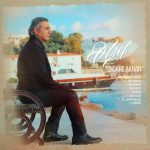 Aref Didare Akhar 150x150 - متن آهنگ دیدار آخر عارف