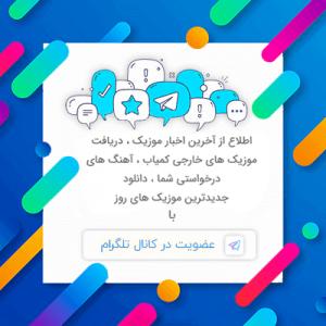 Banner Textirani 300x300 - متن آهنگ آهو مجید اصلاحی