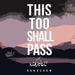 Dang Show This Too Shall Pass 150x150 - متن آهنگ این نیز بگذرد دنگ شو