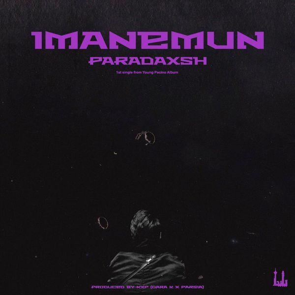 Imanemun   22 20190418  - متن آهنگ Paradaxsh ایمانمون