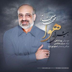 متن آهنگ بیش از هوا محمد اصفهانی