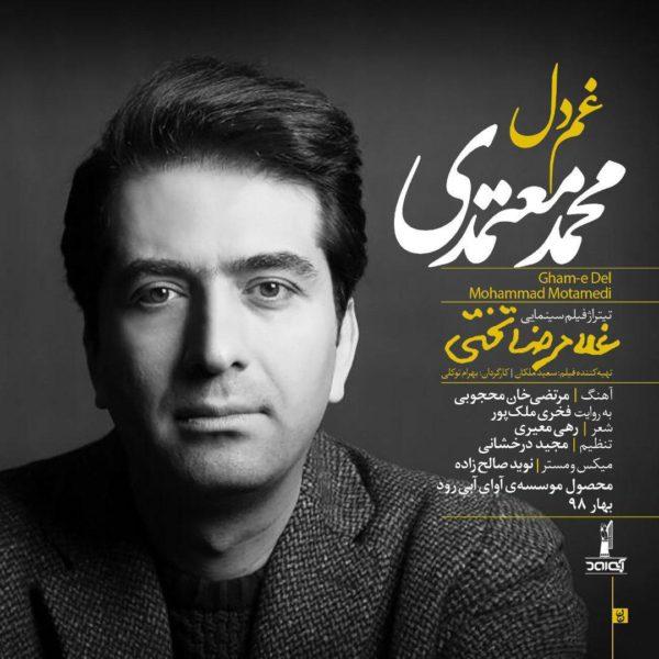 Mohammad Motamedi Ghame Del - متن آهنگ غم دل محمد معتمدی