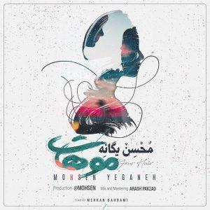 Mohsen Yeganeh Moohat 300x300 - متن آهنگ موهات محسن یگانه