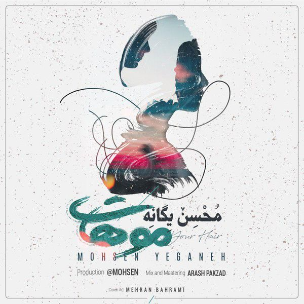 Mohsen Yeganeh Moohat - متن آهنگ موهات محسن یگانه