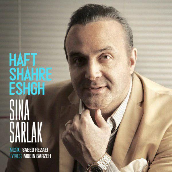 Sina Sarlak Haft Shahre Eshgh - متن آهنگ هفت شهر عشق سینا سرلک