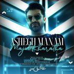 Text Music Majid Kharatha Ashegh Manam 150x150 - متن آهنگ عاشق منم مجید خراطها