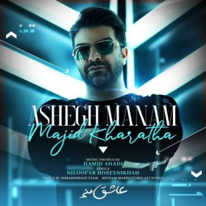 Text Music Majid Kharatha Ashegh Manam 300x300 - متن آهنگ