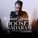 Text Music Siavash Ghamsari Dooset Nadaram 150x150 - متن آهنگ دوست ندارم سیاوش قمصری