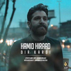 hs Hamid Hiraad Dir Kardi 300x300 - متن آهنگ دیر کردی حمید هیراد