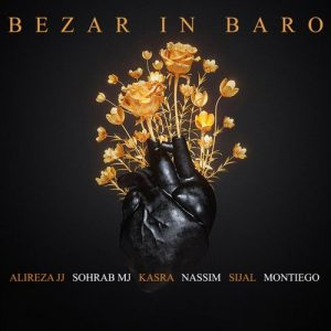 Alireza JJ Sijal Sohrab MJ Montiego Bezar In Baro 300x300 - متن آهنگ