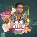 Amin Marashi Joon Bekha 150x150 - متن آهنگ جون بخواه امین مرعشی