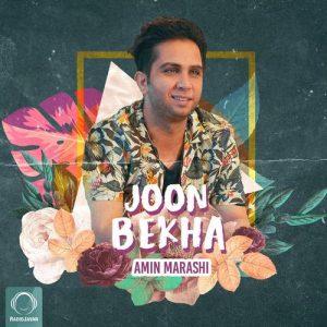 Amin Marashi Joon Bekha 300x300 - متن آهنگ جون بخواه امین مرعشی