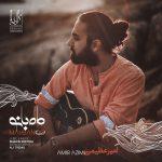 Amir Azimi Mah Banoo 150x150 - متن آهنگ ماه بانو امیر عظیمی