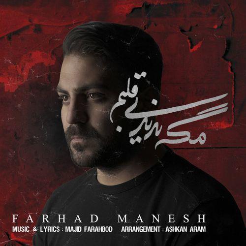 Farhad Manesh Mage Nadidi Ghalbam - متن آهنگ مگه ندیدی قلبم فرهاد منش