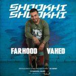 Farhood Vahed Shookhi Shookhi 150x150 - متن آهنگ شوخی شوخی فرهود واحد