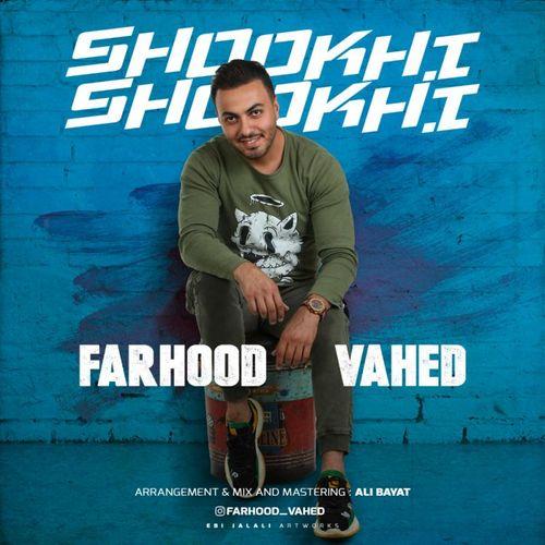 Farhood Vahed Shookhi Shookhi - متن آهنگ شوخی شوخی فرهود واحد