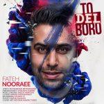 Fateh Nooraee To Del Boro 150x150 - متن آهنگ تو دل برو فاتح نورایی