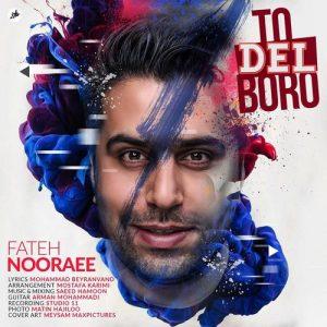 Fateh Nooraee To Del Boro 300x300 - متن آهنگ تو دل برو فاتح نورایی
