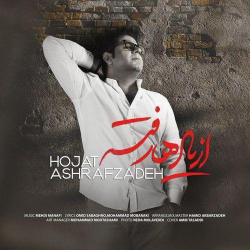 Hojat Ashrafzadeh – Az Yadha Rafte - متن آهنگ از یادها رفته حجت اشرف زاده