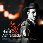 Hojat Ashrafzadeh – Delam Gerye Mikhad 150x150 - متن آهنگ دلم گریه میخواد حجت اشرف زاده