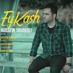 Hossein Tavakoli – Ey Kash 150x150 - متن آهنگ ای کاش حسین توکلی
