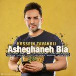Hossein Tavakoli Asheghaneh Bia 150x150 - متن آهنگ عاشقانه بیا حسین توکلی