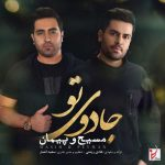 Masih Peyman – Jadooye To 150x150 - متن آهنگ جادوی تو مسیح و پیمان