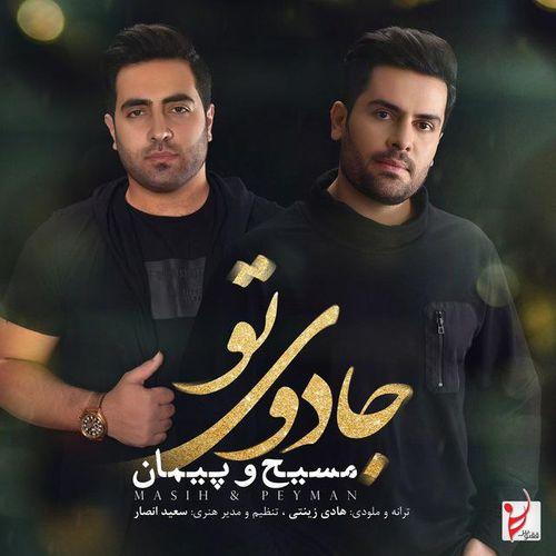 Masih Peyman – Jadooye To - متن آهنگ جادوی تو مسیح و پیمان