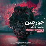 Mohsen Chavoshi – Joor Chin 150x150 - متن آهنگ جورچین محسن چاوشی