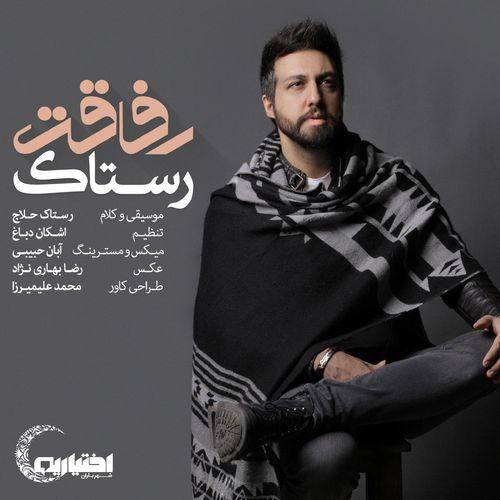 Rastaak – Refaghat - متن آهنگ رفاقت رستاک