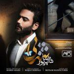 Reza Shahrivar Tanhaei 150x150 - متن آهنگ تنهایی رضا شهریور