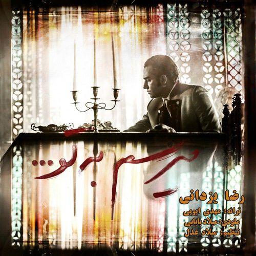 Reza Yazdani – Miresam Be To - متن آهنگ میرسم به تو رضا یزدانی