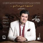 Salar Aghili – Tanha Mimanam 150x150 - متن آهنگ تنها میمانم سالار عقیلی