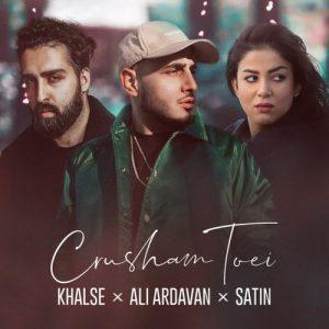 Sepehr Khalse Ali Ardavan Satin Crusham Toei 300x300 - متن آهنگ کراشم تویی سپهر خلسه