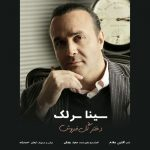 Sina Sarlak – Dokhtare Gol Foroosh 150x150 - متن آهنگ دختر گل فروش سینا سرلک