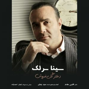 Sina Sarlak – Dokhtare Gol Foroosh 300x300 - متن آهنگ دختر گل فروش سینا سرلک