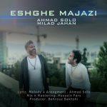 Ahmad Solo Eshghe Majazi 150x150 - متن آهنگ عشق مجازی احمد سلو