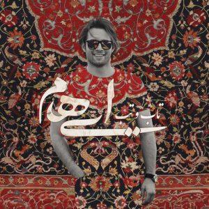 Ehaam – Taab O Tab 300x300 - متن آهنگ تاب و تب ایهام
