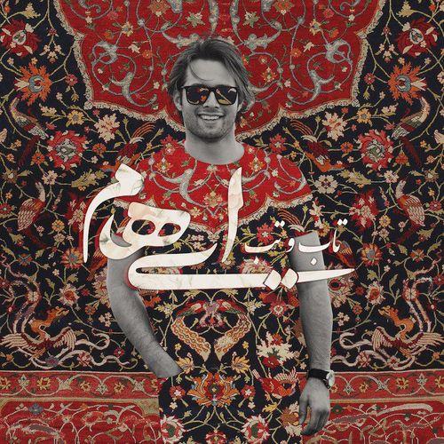 Ehaam – Taab O Tab - متن آهنگ تاب و تب ایهام