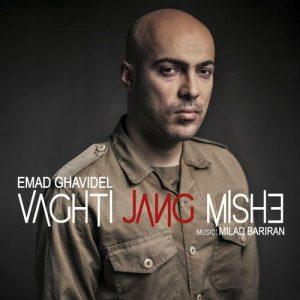 Emad Ghavidel Vaghti Jang Mishe 300x300 - متن آهنگ وقتی جنگ میشه عماد قویدل