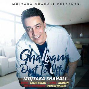 Mojtaba Shahali – Ghalbam Dast To Oftad 300x300 - متن آهنگ قلبم دست تو افتاد مجتبی شاه علی