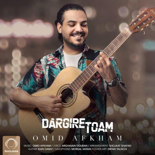 Omid Afkham Dargire Toam - متن آهنگ درگیر توام امید افخم